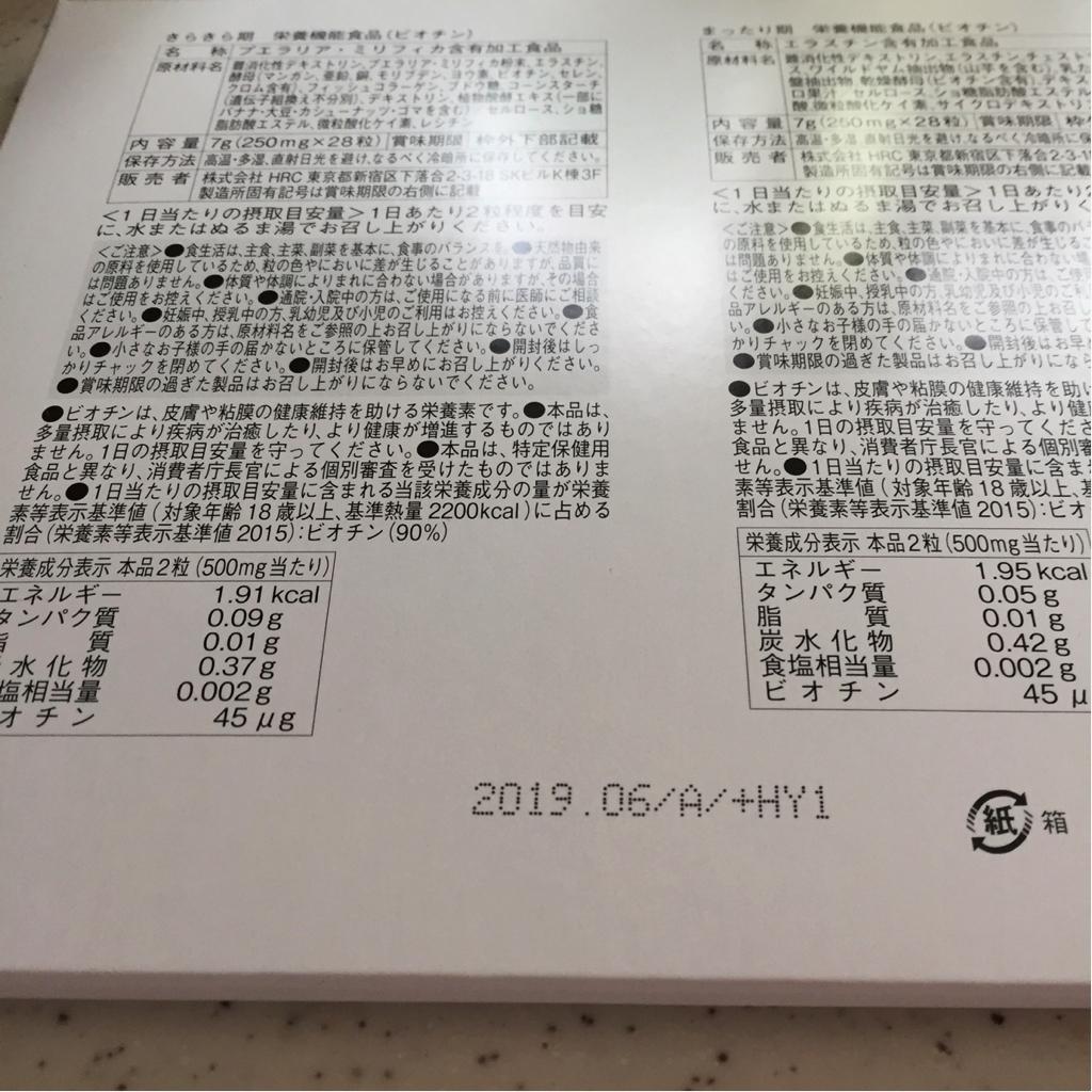 新品LUNA ハーバルサプリメント_画像2