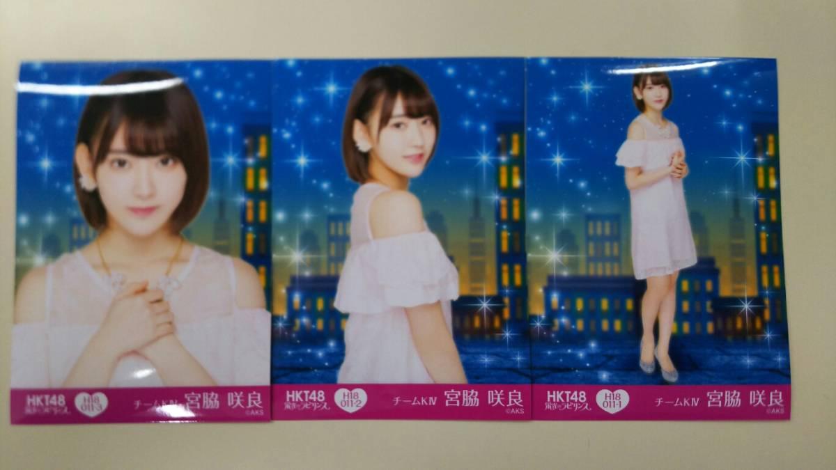 HKT48 宮脇咲良 栄光のラビリンス 第18弾 生写真 コンプ ミニポスター A1498 ライブグッズの画像