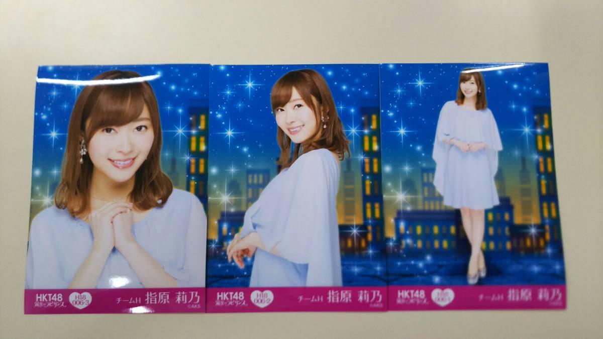 HKT48 指原莉乃 栄光のラビリンス 第18弾 生写真 コンプ ミニポスター A1499 ライブグッズの画像