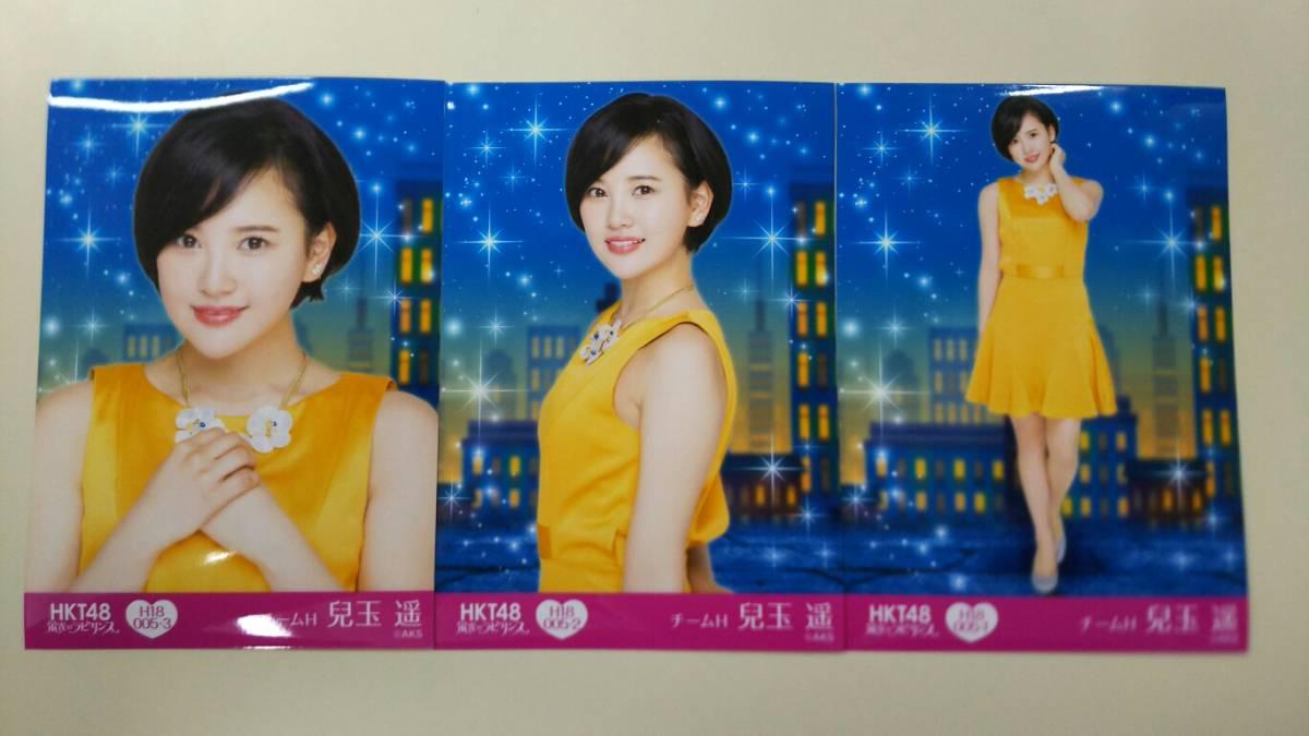 HKT48 兒玉遥 栄光のラビリンス 第18弾 生写真 コンプ ミニポスター A1508 ライブグッズの画像