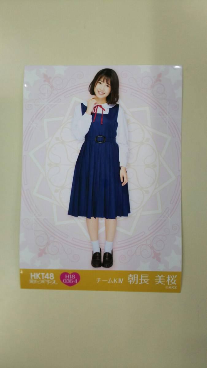 HKT48 朝長美桜 栄光のラビリンス 第18弾 生写真 レアカット ミニポスター A1502 ライブグッズの画像