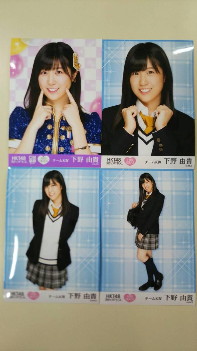 HKT48 下野由貴 栄光のラビリンス 第16弾 4枚コンプ 生写真 ミニポスター A1503 ライブグッズの画像
