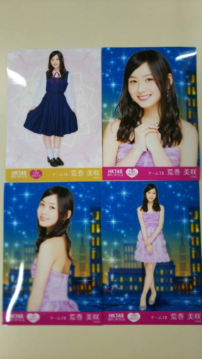 HKT48 荒巻美咲 栄光のラビリンス 第18弾 生写真 4枚コンプ ミニポスター A1509 ライブグッズの画像