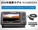 ★即納★LOWRANCE HOOK-7X CHIRP 4周波振動子 ★日本語・単位設定済み★ 2016年モデル 魚探