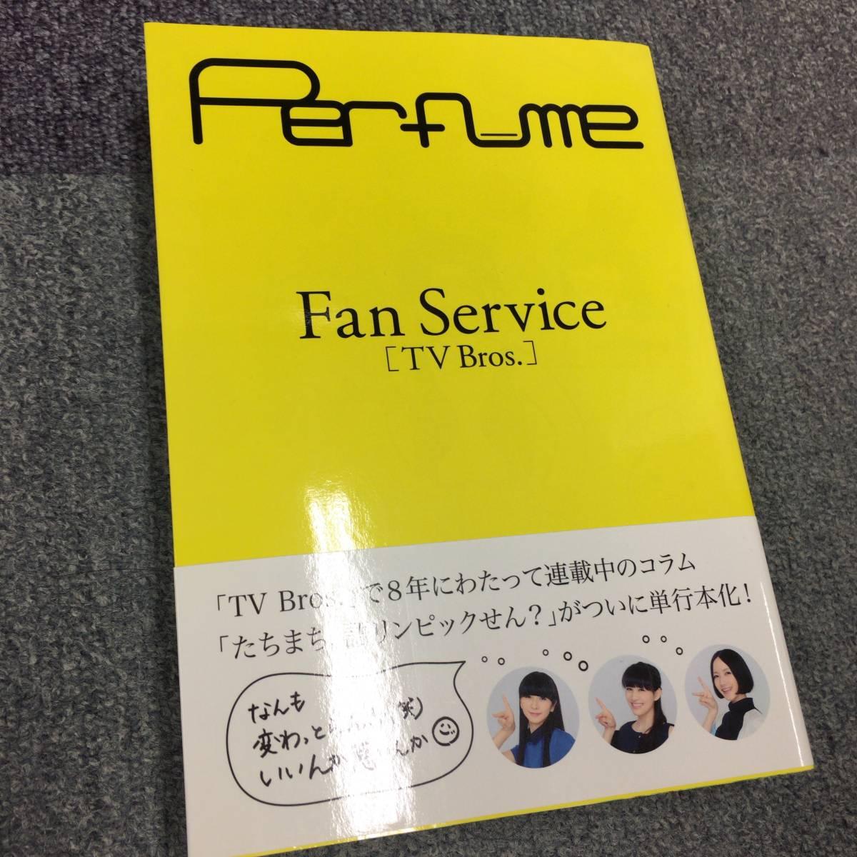 Perfume Fan Service [TV Bros.] 通常版 ライブグッズの画像