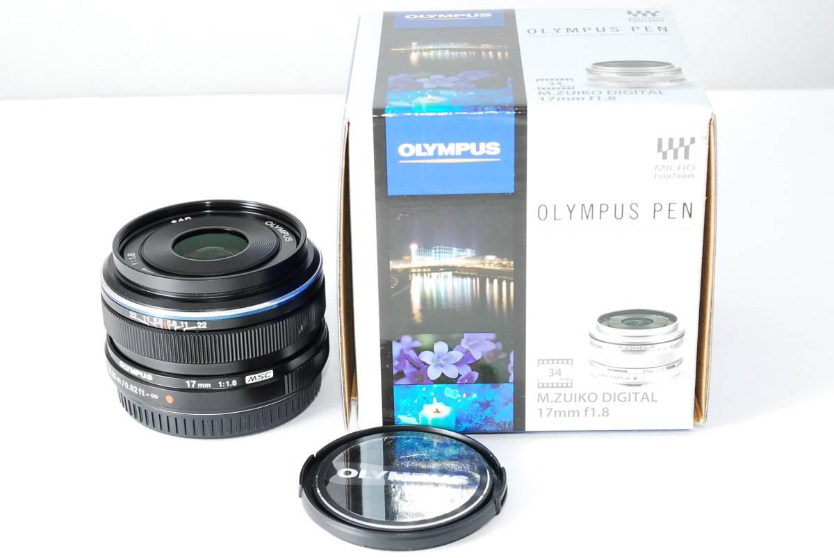 ◆極美品◆OLYMPUS M.ZUIKO DIGITAL 17mm F1.8 単焦点レンズ ブラック オリンパス 元箱付
