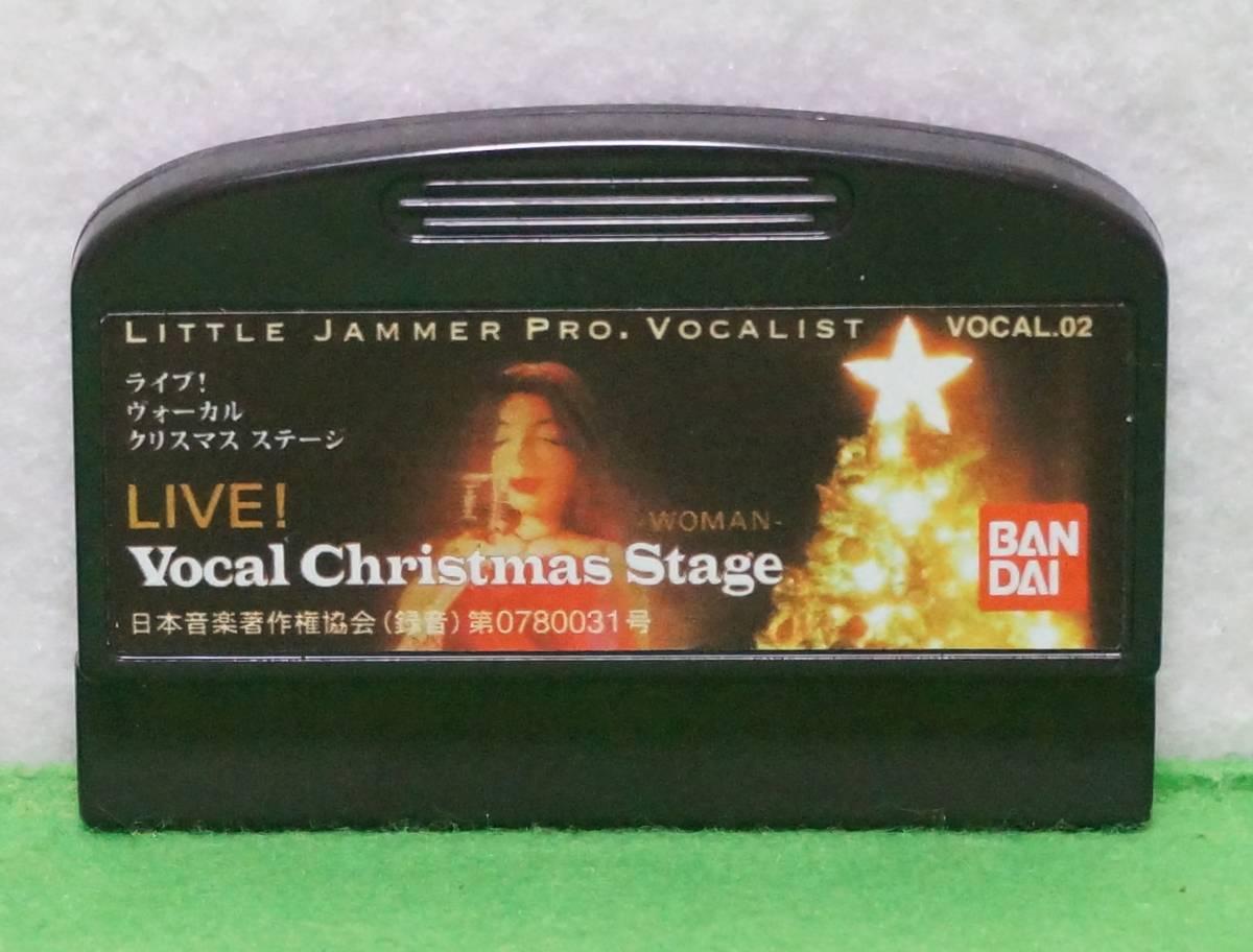 ☆リトルジャマー プロ カートリッジ Live! Vocal Christmas Stage ヴォーカル・クリスマス・ステージ