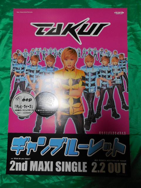 TAKUI 中島卓偉 ギャンブルーレット B2サイズポスター