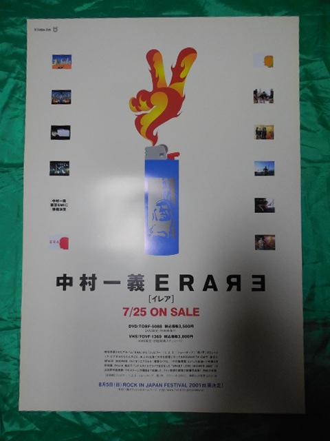 中村一義 ERARE イレア B2サイズポスター