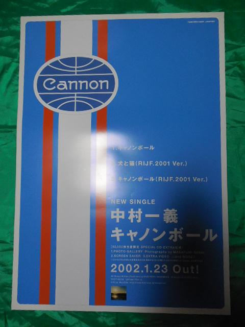 中村一義 キャノンボール B2サイズポスター