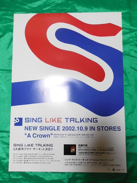 Sing Like Talking 佐藤竹善 A Crown B2サイズポスター