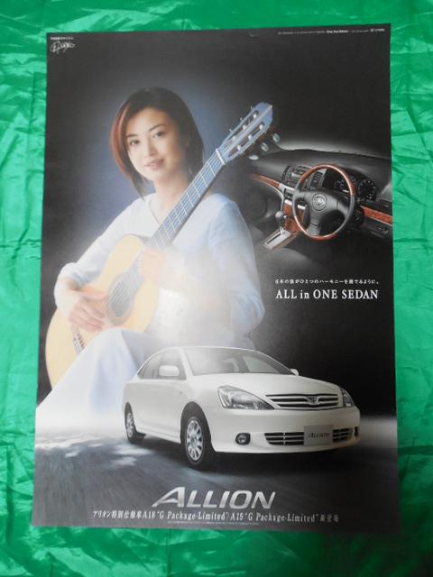 村治佳織 トヨタ アリオン B2サイズポスター