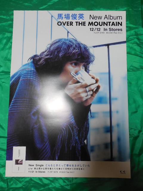 馬場俊英 OVER THE MOUNTAIN B2サイズポスター
