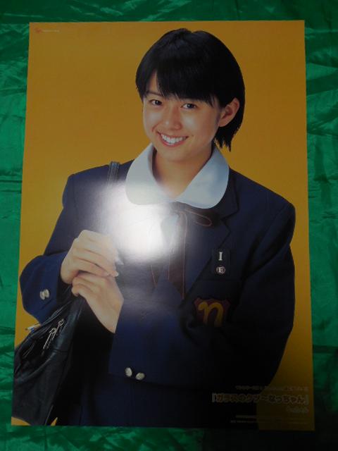 星井七瀬 ガラスのクツ なっちゃん デビュー B2サイズポスター