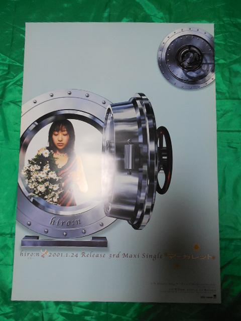 hiro:n ヒロン マーガレット B2サイズポスター