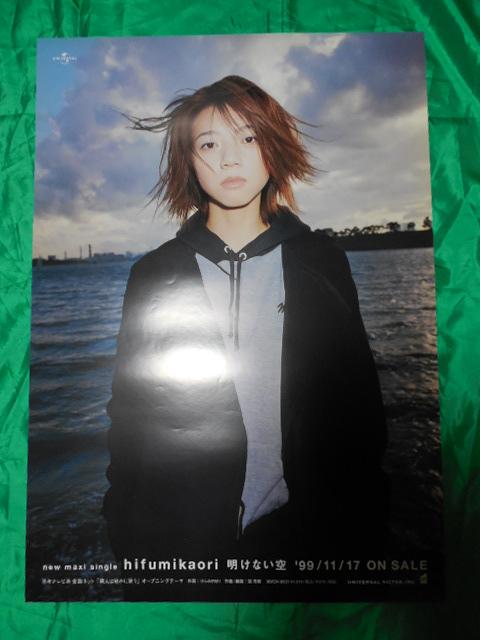 ひふみかおり 高橋香織 明けない空 B2サイズポスター
