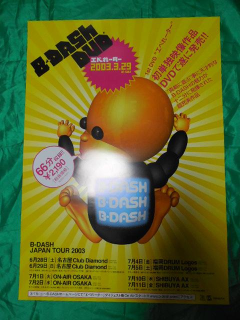 B-DASH ビーダッシュ エべれーター B2サイズポスター