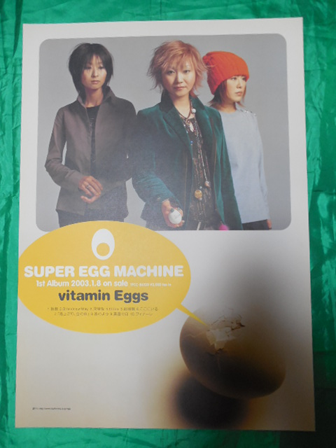 SUPER EGG MACHINE vitamin Eggs B2サイズポスター