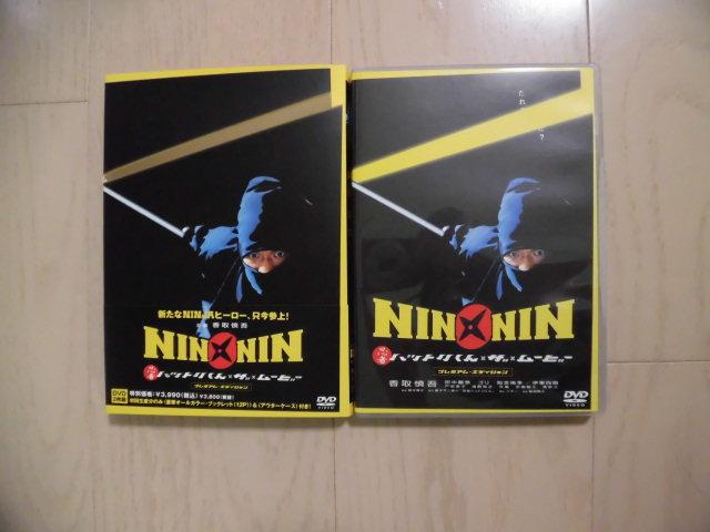 SMAP★香取慎吾★『NIN×NIN ハットリくん×ザ×ムービー』2枚組 DVD★プレミアムエディション★グッズ