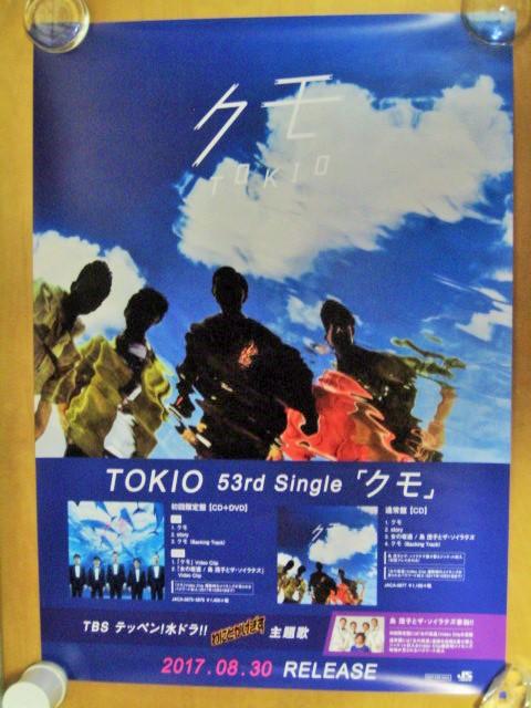 【店頭用ポスター】トキオ / TOKIO クモ  ■雲