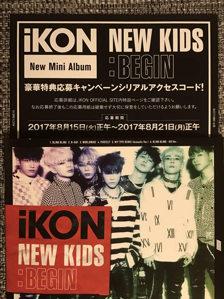 iKON NEW KIDS:BEGIN シリアルアクセスコード ライブグッズの画像