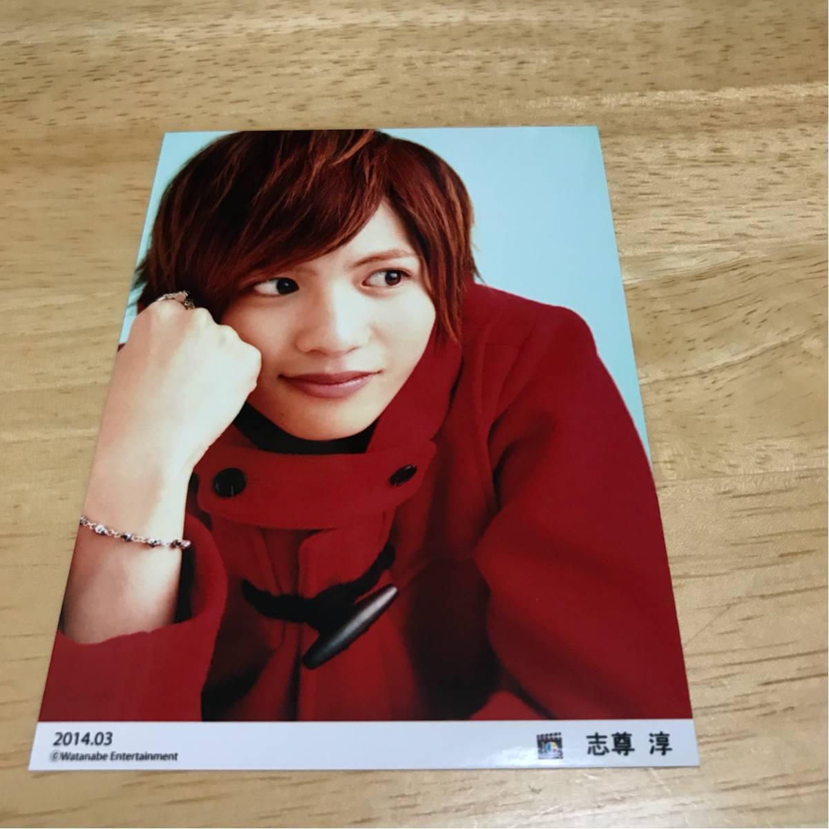志尊淳 ブロマイド D2 2014 3月 限定品 写真 ①