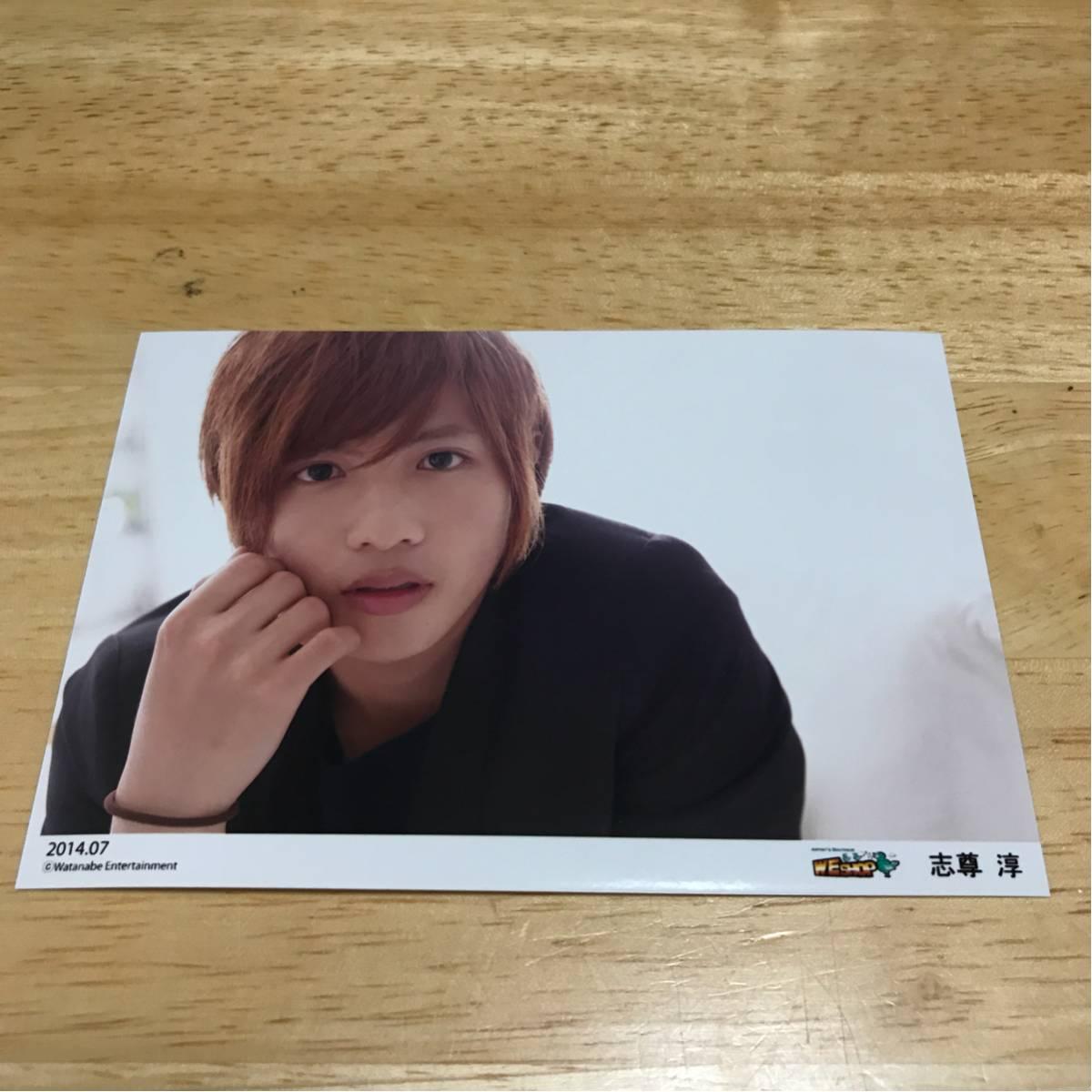 志尊淳 ブロマイド D2 2014 7月 限定品 写真 ③