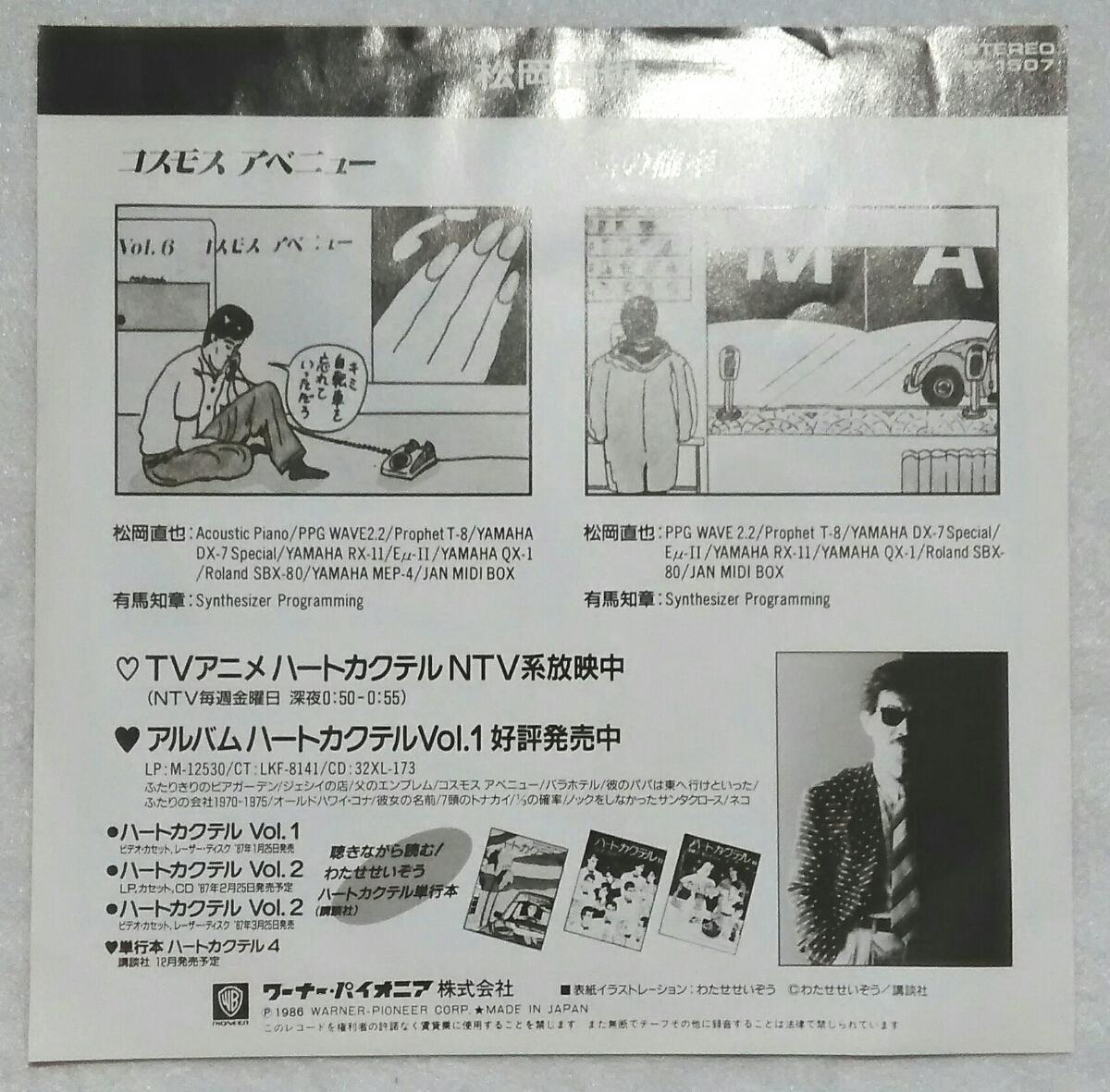 7'' 松岡直也 / コスモス アベニュー / 1/3の確率 M-1507 ハートカクテル さわやか系フュージョン 盤美_画像3