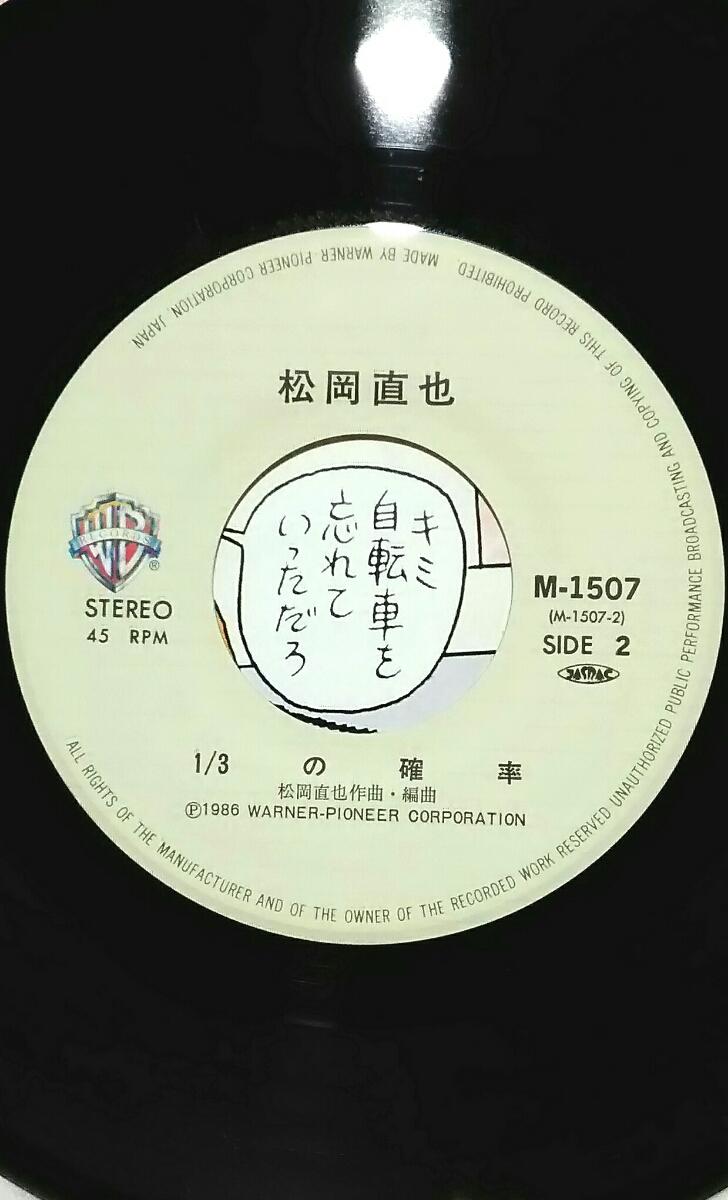 7'' 松岡直也 / コスモス アベニュー / 1/3の確率 M-1507 ハートカクテル さわやか系フュージョン 盤美_画像2