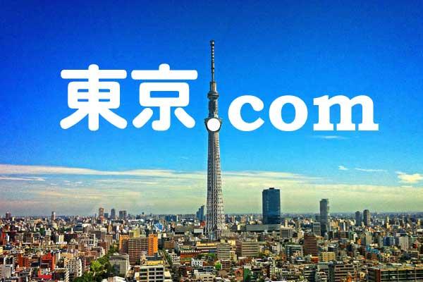 東京.com