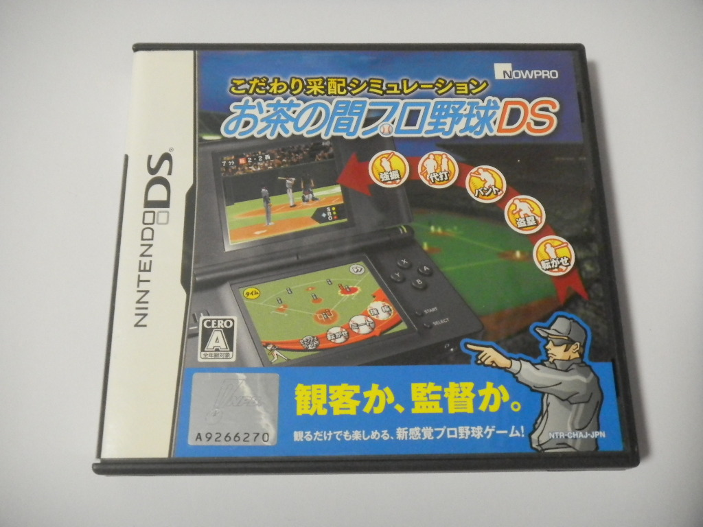 こだわり采配シミュレーション お茶の間プロ野球DS