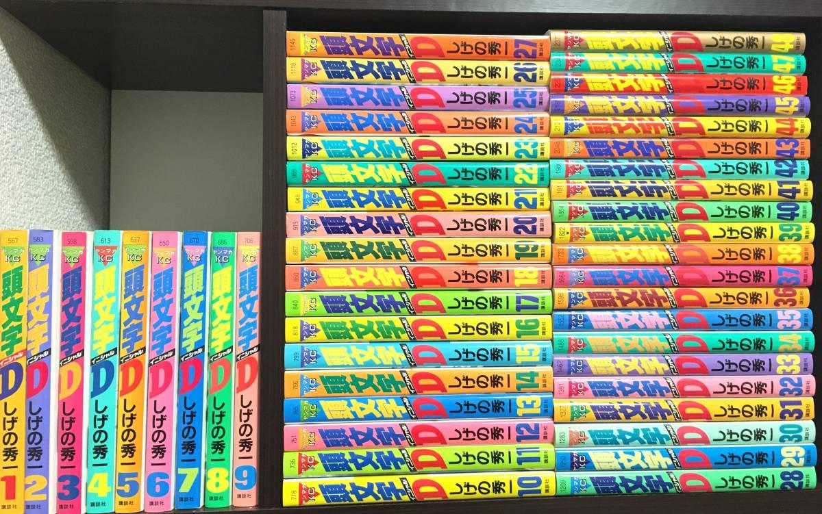 【中古品】頭文字D 全巻 セット イニシャルD 1~48巻 グッズの画像