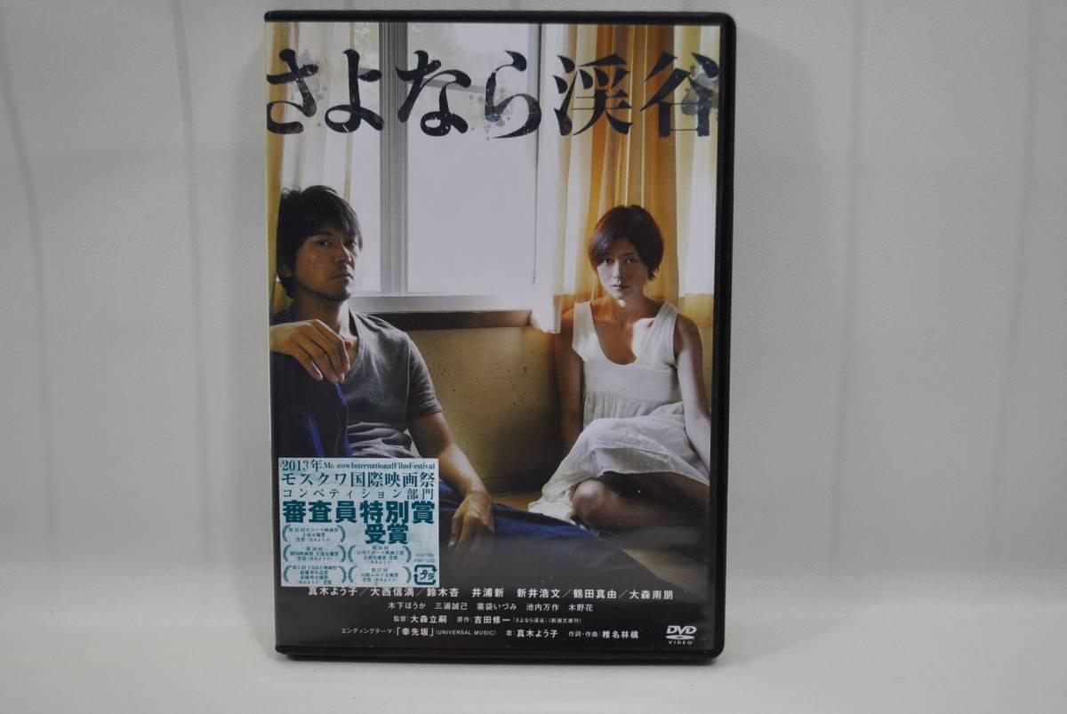 【DVD中古】さよなら渓谷 真木よう子 グッズの画像