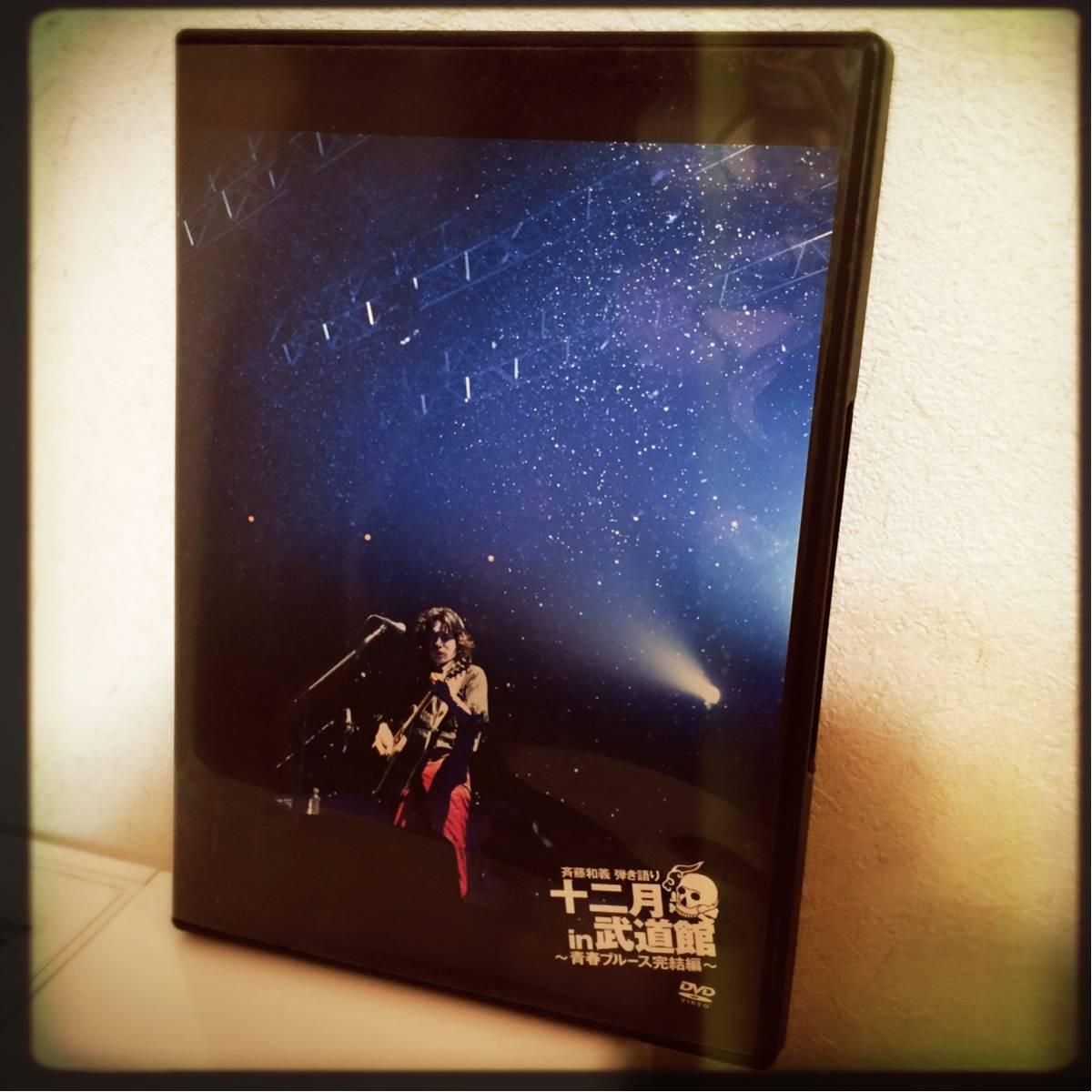 【美品/DVD】斉藤和義 弾き語り 十二月 in 武道館 ~青春ブルース完結編~ ライブグッズの画像