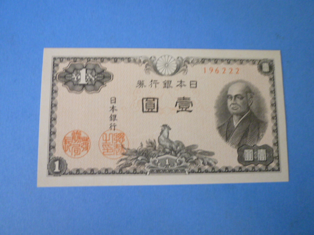 日本銀行券の情報