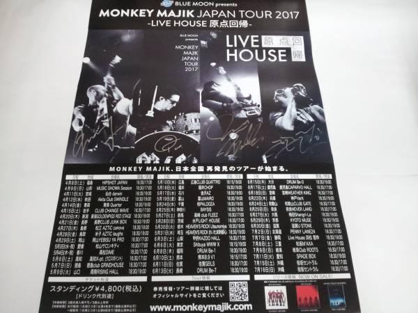 【MONKEY MAJIK】LIVE HOUSE 原点回帰 直筆サイン入りポスター