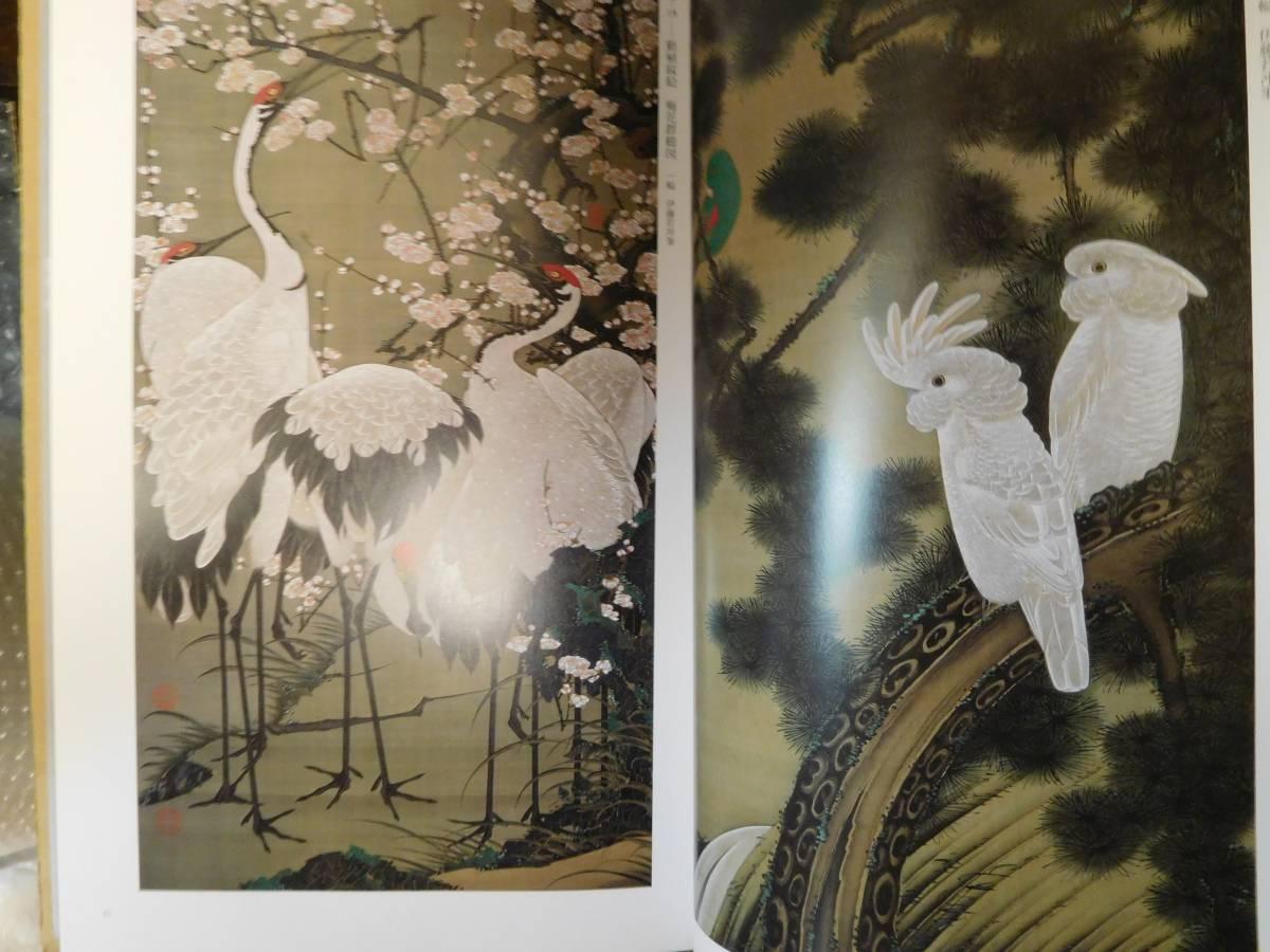 ◆若冲展/開基足利義満600年忌記念/日本経済新聞◆図録 古書_画像3