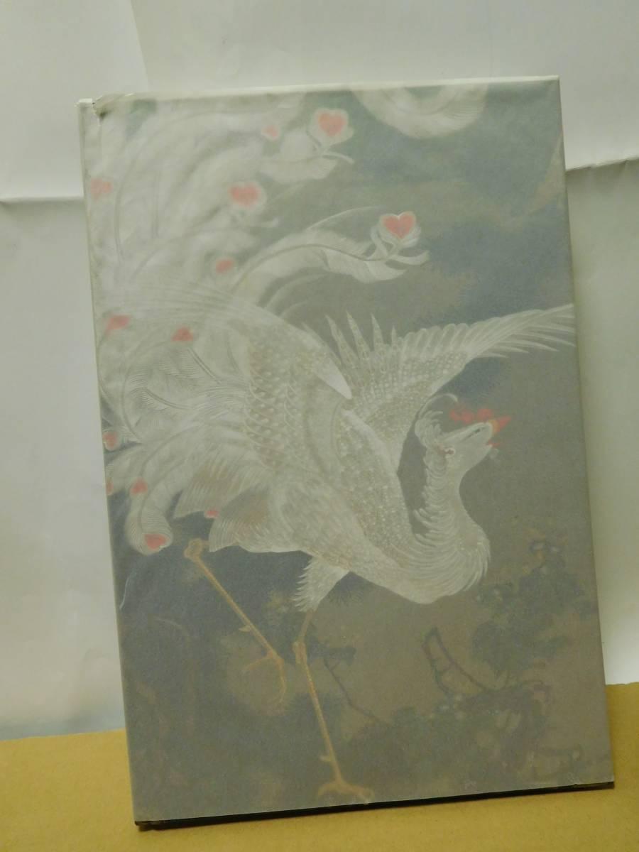 ◆若冲展/開基足利義満600年忌記念/日本経済新聞◆図録 古書_画像2