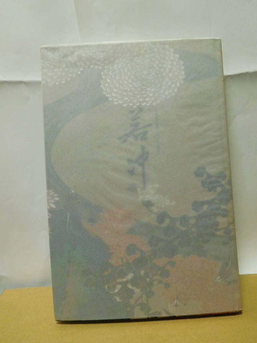 ◆若冲展/開基足利義満600年忌記念/日本経済新聞◆図録 古書_画像1