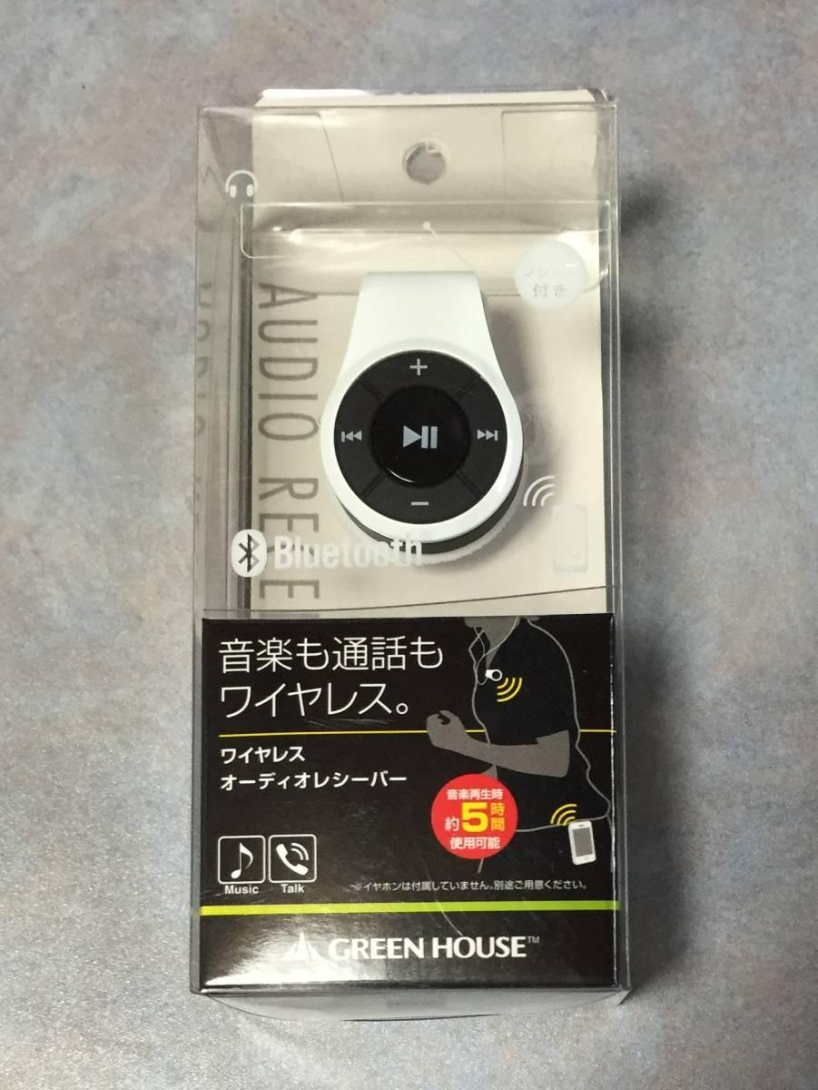 新品 グリーンハウス Bluetooth ワイヤレス オーディオレシーバー GH-BHRA-WH
