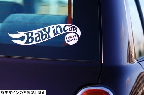 ベビーインカー ステッカーHotWheels風 Baby on board Baby in car_画像1