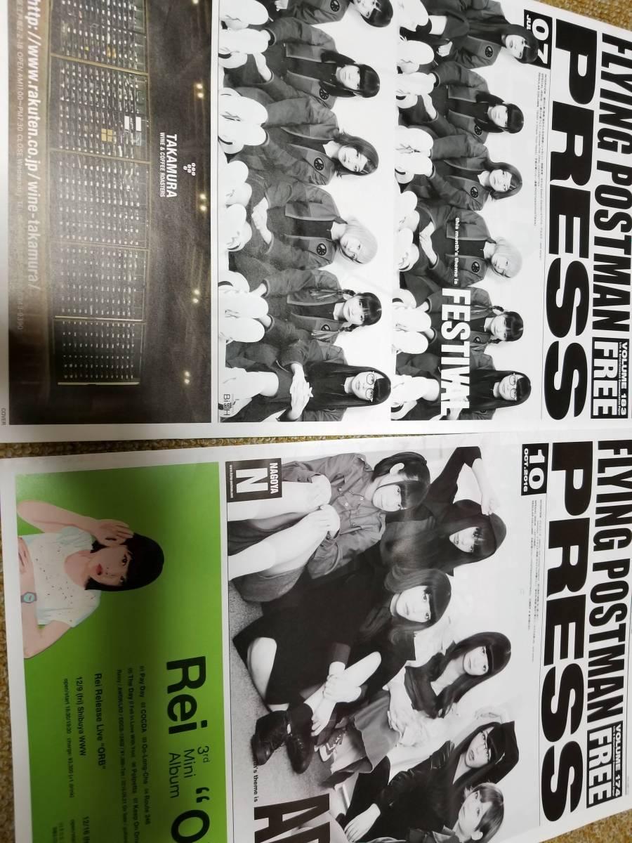 BiSH 掲載のフリーペーパー HMV BiSH 冊子 ポスター など