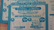明治レシート懸賞応募2口 イズミヤ商品券10000円分 明治お菓子詰合せ2000円分