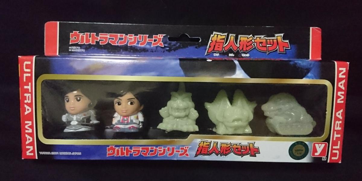 ウルトラマンシリーズ 指人形セット 『未使用』 グッズの画像