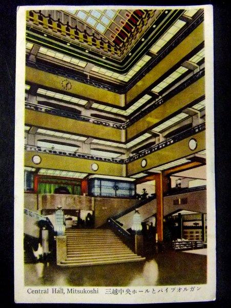 戦前 絵葉書 三越中央ホールとパイプオルガン   / 日本橋本館 三越デパート_画像1