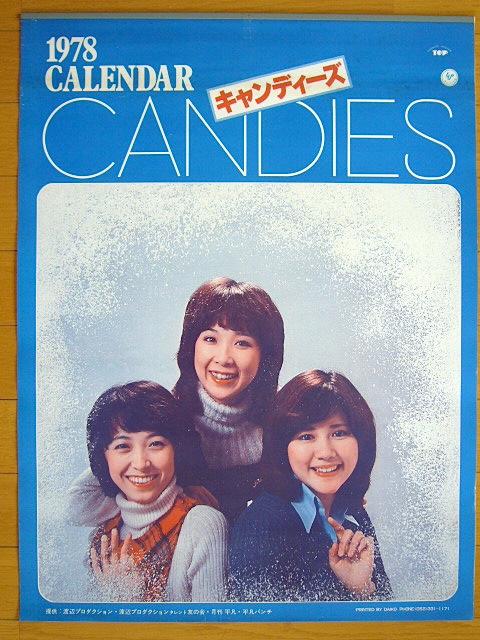 1978年 キャンディーズ カレンダー 未使用保管品_画像3
