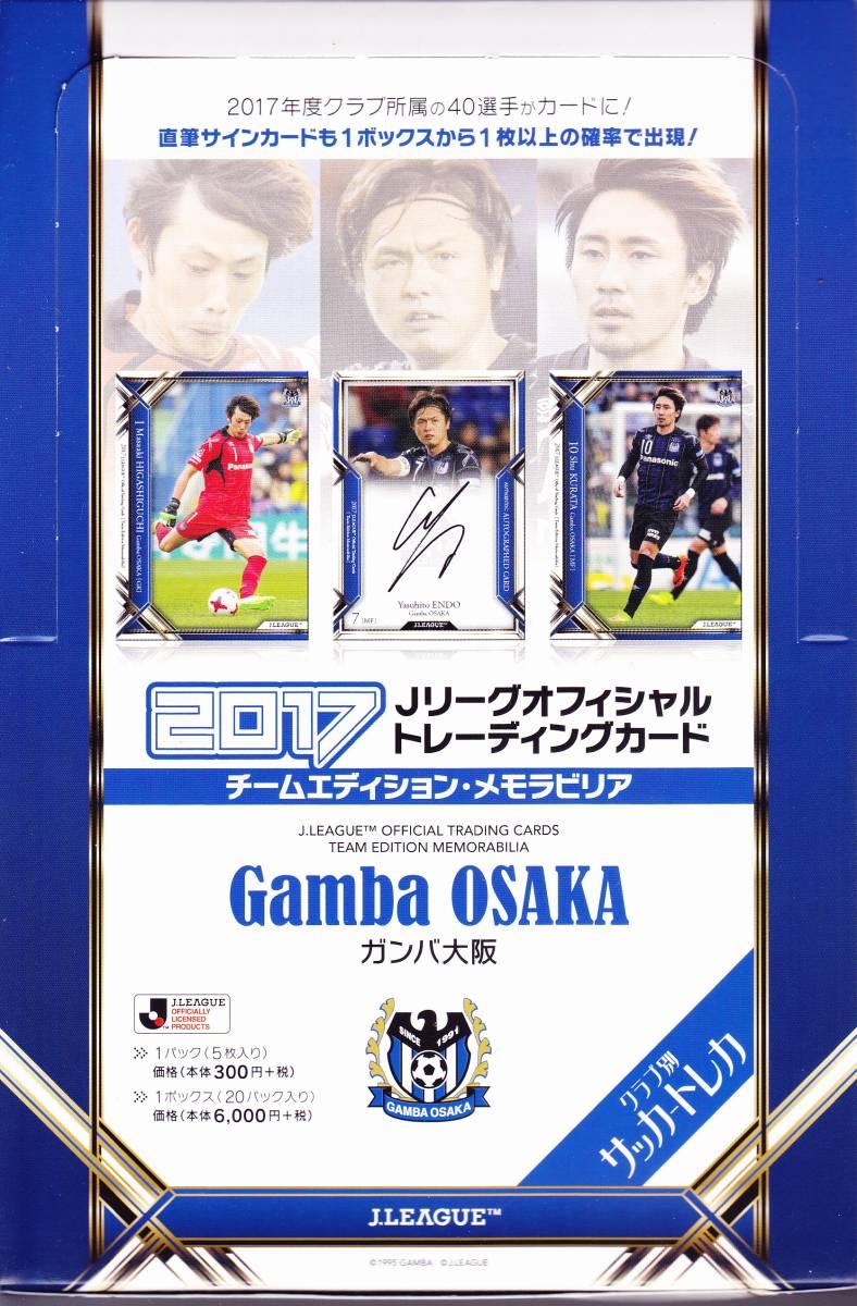 2017ガンバ大阪TE レギュラーカード全57種+プロモカードセット グッズの画像