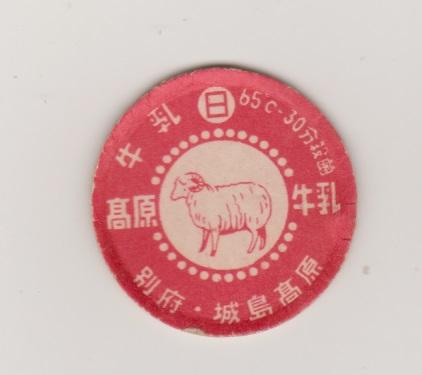 ★古い牛乳キャップ 高原牛乳 別府、城島高原 日曜★