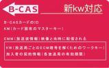 無敵の再出品 bcas cardtool 最新! 無敵のX2017 決定版!