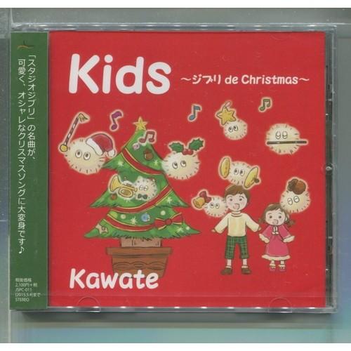 Kids~ジブリ de Christmas~ ジブリ曲のクリスマスアレンジ集 ★未開封_画像1